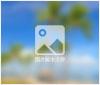 哈尔滨旅行社排名-黑龙江中旅国际旅行社地王分公司