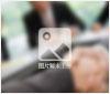 晓峰律师事务所承接各种法律咨询