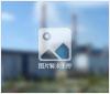 哈尔滨赤诚铁艺金属制造有限公司