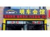 哈尔滨明车会馆