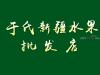 于氏新疆水果批发店