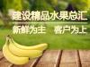 批发零售各种香蕉