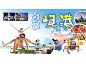 国际旅行社-至尊岘港+时尚首尔8日