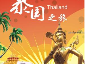 国际旅行社-泰国一地品质六日游