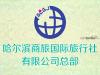 哈尔滨旅行社排名-商旅国际旅行社有限公司总部