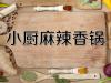 吃麻辣香锅就来小厨家,够麻够辣