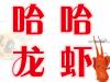 吃特色小龙虾香辣蟹来哈哈龙虾