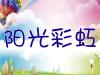 阳光彩虹助您陪伴宝宝快乐成长!