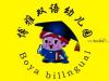 博雅双语幼儿园用心沟通
