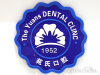 牙齿美容,牙齿正畸,牙齿护理