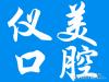 黑龙江省著名连锁品牌