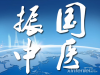 哈尔滨振国中医门诊部