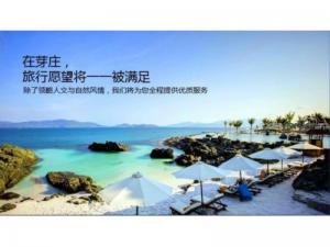 国际旅行社-哈尔滨-芽庄5晚6天半自由行