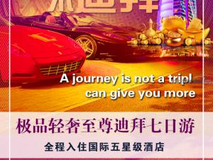 国际旅行社-极品轻奢至尊迪拜7日游
