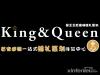 国王王后高端婚礼策划会馆