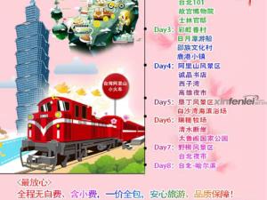 国际旅行社-台湾唯美环岛深度8早日游
