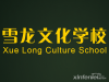 雪龙文化学校让孩子爱上语文