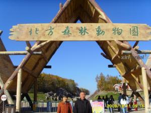黑龍江省內旅游信息-北方森林動物園一日游