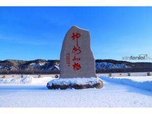 国内旅游公司大全-漠河、北极村双卧五日游