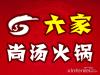 六家尚汤火锅有滋有味,多姿多彩