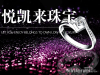 所有钻石均由国际专业机构鉴定