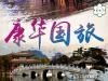 哈尔滨旅行社排名-康华国旅如意门市