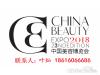 2018年上海浦东美博会CBE